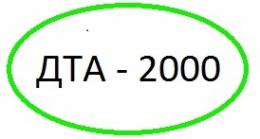 Логотип компании ДТА-2000