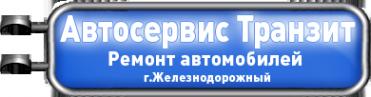 Логотип компании АвтоТранзитСервис
