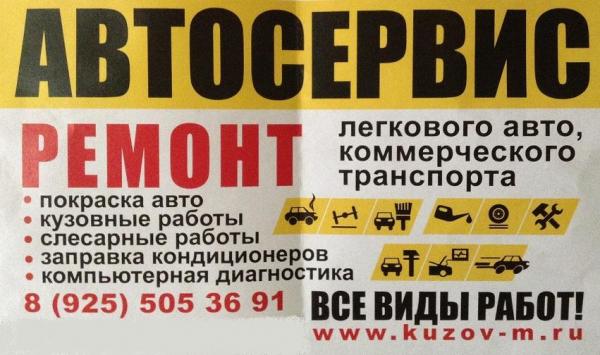 Логотип компании Покраска авто Кузовной ремонт Автосервис Кузов-М